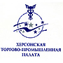 The Kherson Chamber of Commerce and Industry