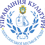 Culture management of Kherson town council